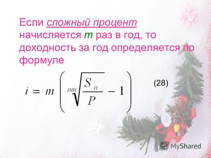 Если сложный процент начисляется m раз в год, то доходность за год определяется по формуле (28)