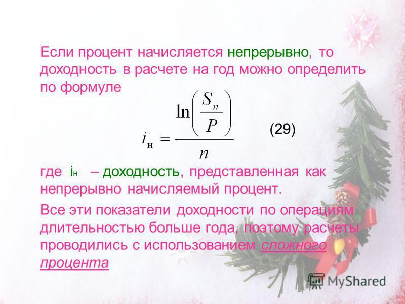 Если процент начисляется непрерывно, то доходность в расчете на год можно определить по формуле (29) где i н – доходность, представленная как непрерывно начисляемый процент. Все эти показатели доходности по операциям длительностью больше года, поэтом