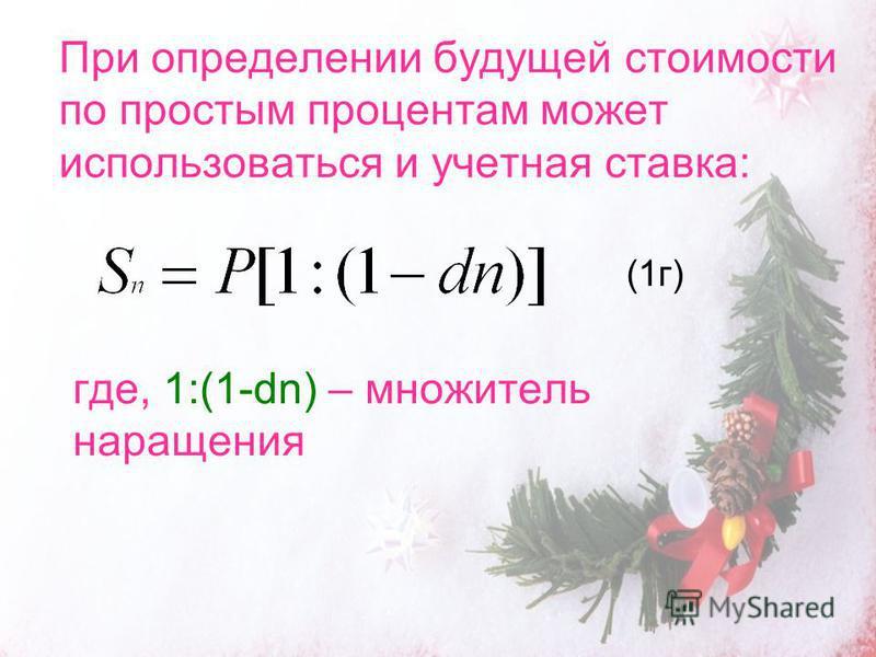 При определении будущей стоимости по простым процентам может использоваться и учетная ставка: где, 1:(1-dn) – множитель наращения (1 г)