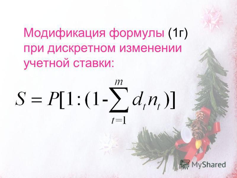 Модификация формулы (1 г) при дискретном изменении учетной ставки: