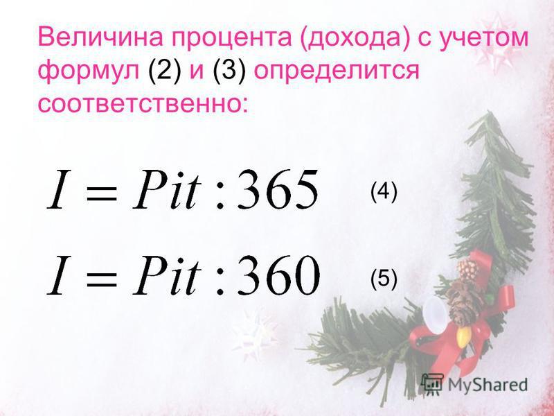 Величина процента (дохода) с учетом формул (2) и (3) определится соответственно: (4) (5)