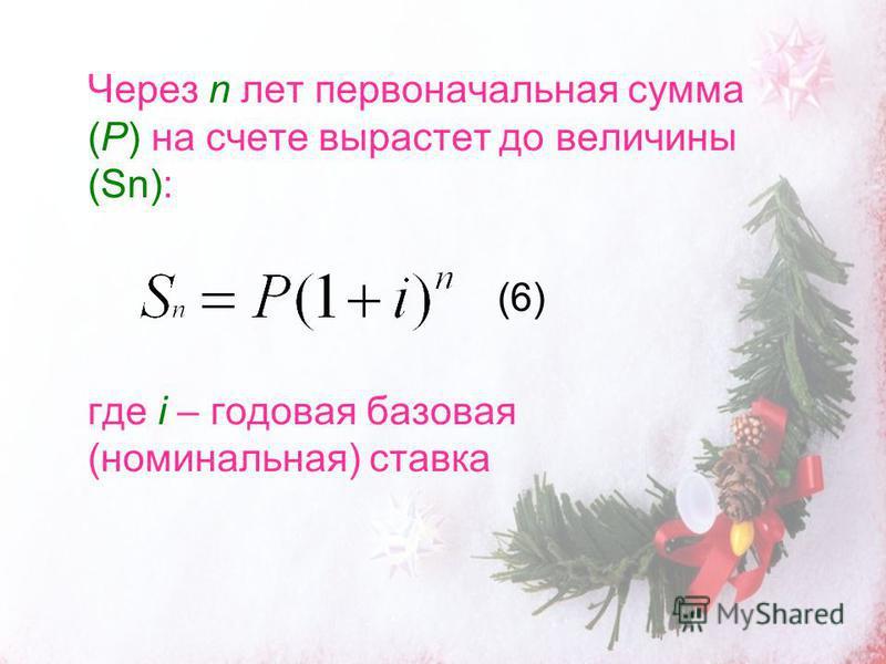 Через n лет первоначальная сумма (P) на счете вырастет до величины (Sn): (6) где i – годовая базовая (номинальная) ставка