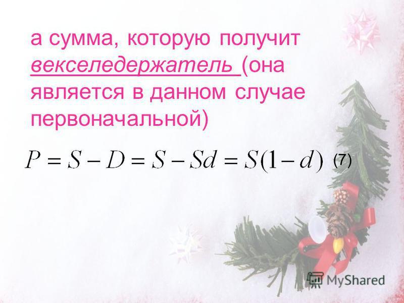 а сумма, которую получит векселедержатель (она является в данном случае первоначальной) (7)