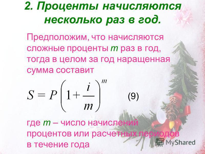2. Проценты начисляются несколько раз в год. Предположим, что начисляются сложные проценты m раз в год, тогда в целом за год наращенная сумма составит (9) где m – число начислений процентов или расчетных периодов в течение года