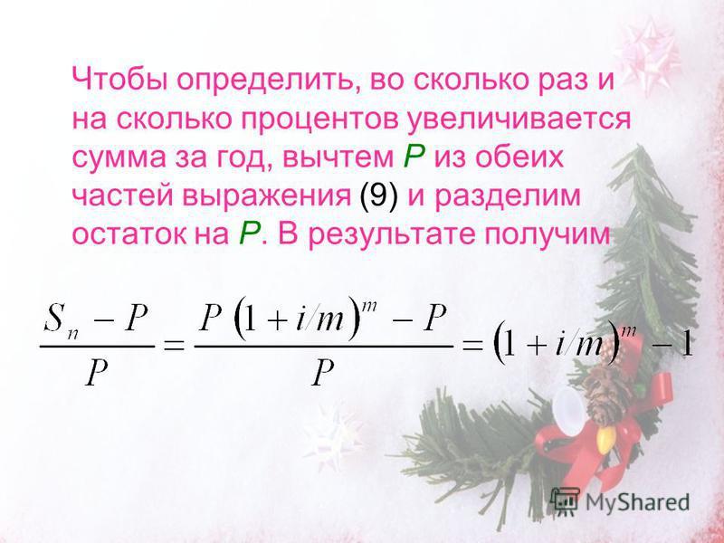 Чтобы определить, во сколько раз и на сколько процентов увеличивается сумма за год, вычтем P из обеих частей выражения (9) и разделим остаток на P. В результате получим