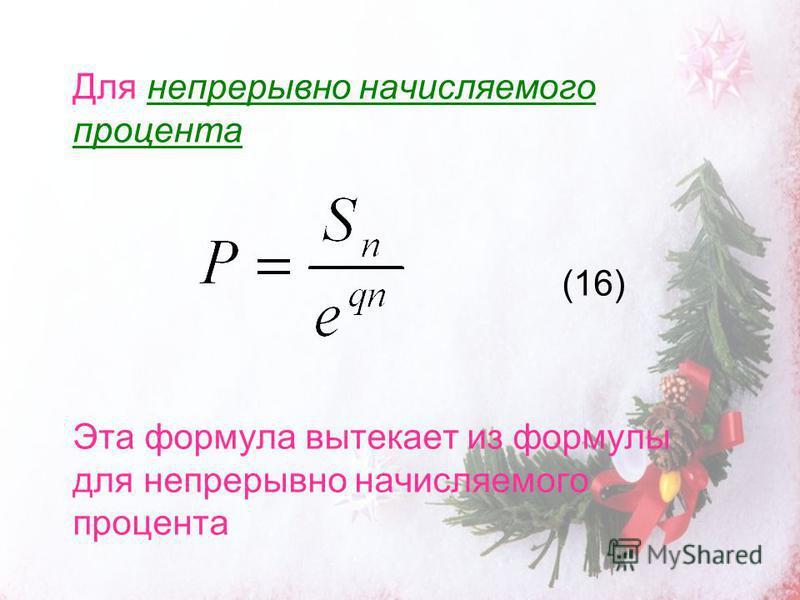 Для непрерывно начисляемого процента (16) Эта формула вытекает из формулы для непрерывно начисляемого процента