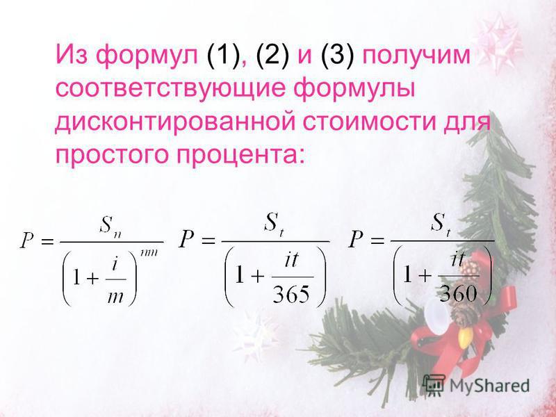Из формул (1), (2) и (3) получим соответствующие формулы дисконтированной стоимости для простого процента: