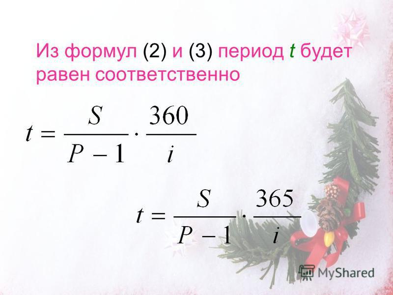 Из формул (2) и (3) период t будет равен соответственно