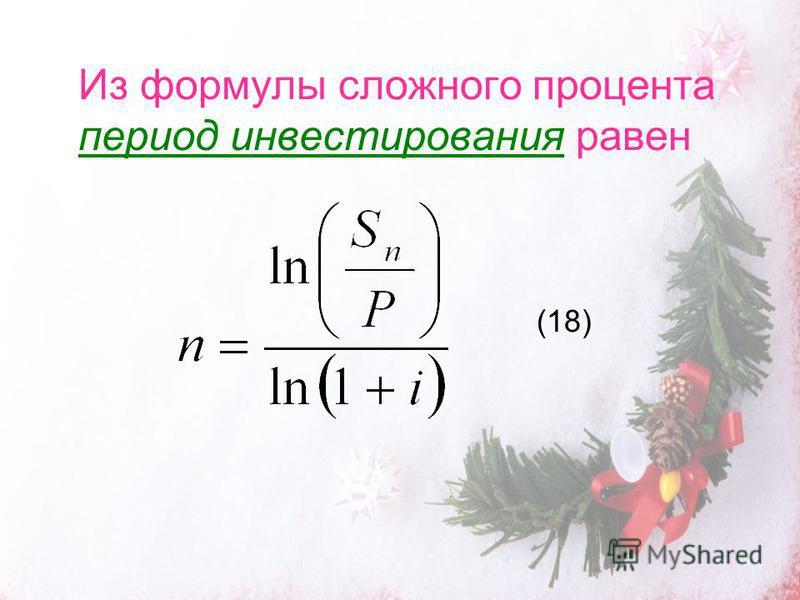 Из формулы сложного процента период инвестирования равен (18)