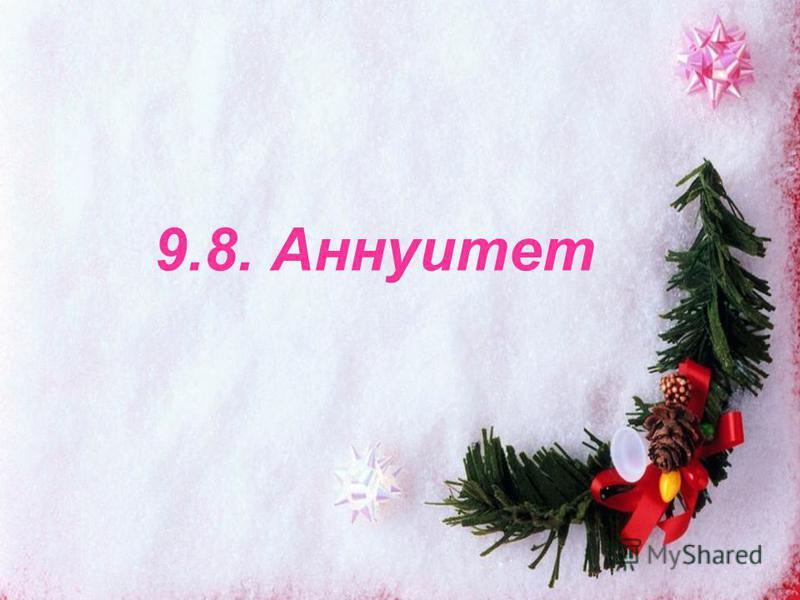 9.8. Аннуитет