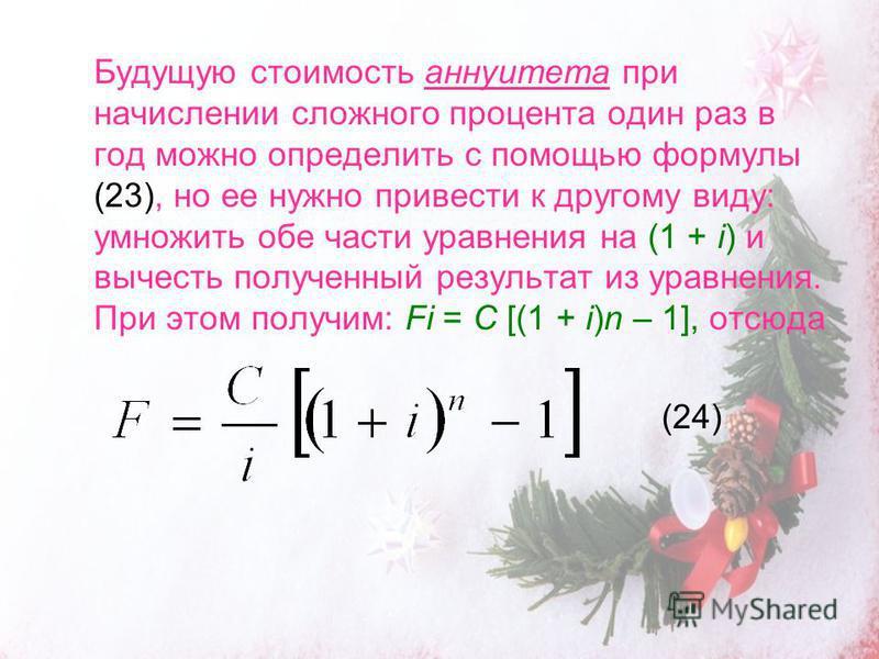 Будущую стоимость аннуитета при начислении сложного процента один раз в год можно определить с помощью формулы (23), но ее нужно привести к другому виду: умножить обе части уравнения на (1 + i) и вычесть полученный результат из уравнения. При этом по