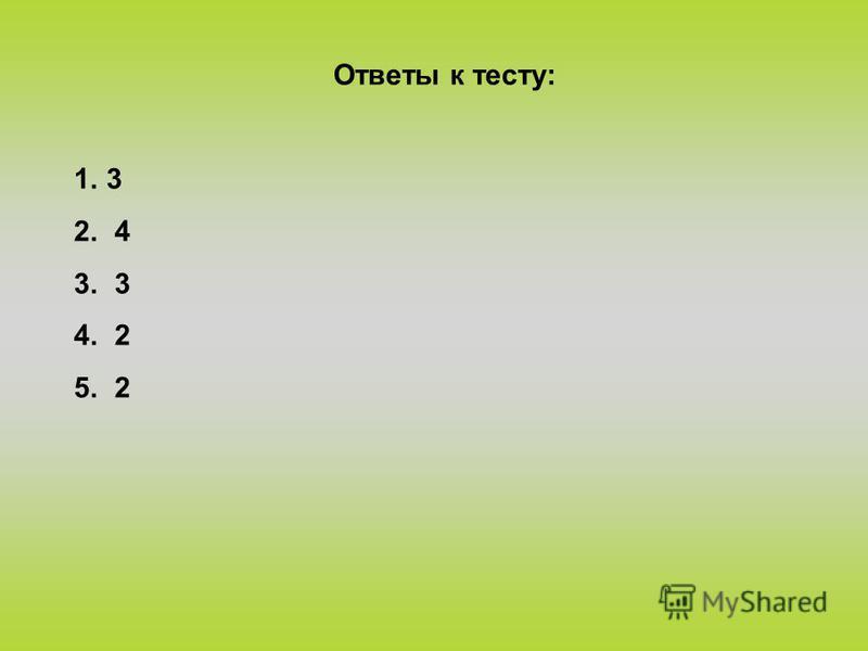 Ответы к тесту: 1.3 2. 4 3. 3 4. 2 5. 2
