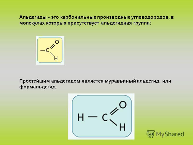 Альдегиды - это карбонильные производные углеводородов, в молекулах которых присутствует альдегидная группа: Простейшим альдегидом является муравьиный альдегид, или формальдегид.