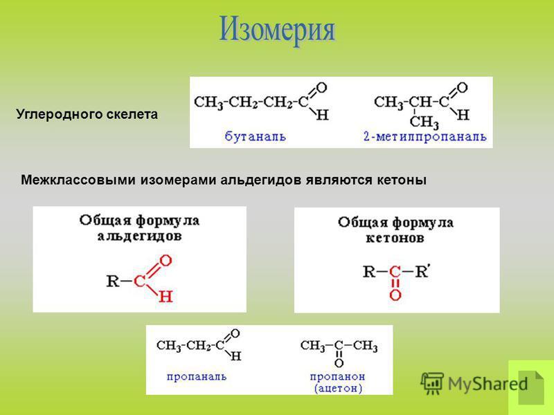 Межклассовыми изомерами альдегидов являются кетоны Углеродного скелета