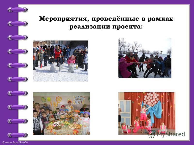 © Фокина Лидия Петровна Мероприятия, проведённые в рамках реализации проекта:
