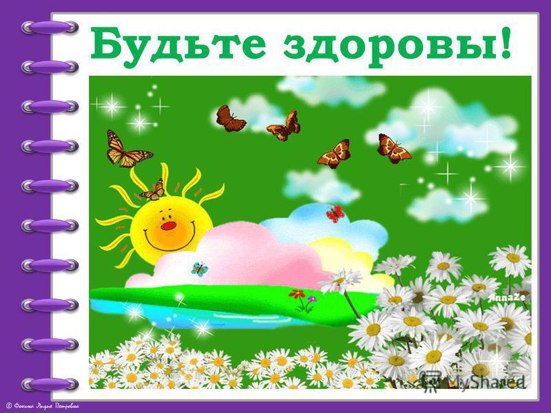 © Фокина Лидия Петровна Будьте здоровы!