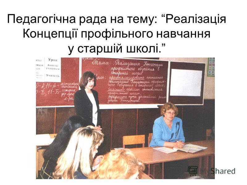Педагогічна рада на тему: Реалізація Концепції профільного навчання у старшій школі.