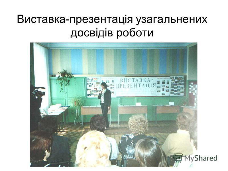Виставка-презентація узагальнених досвідів роботи