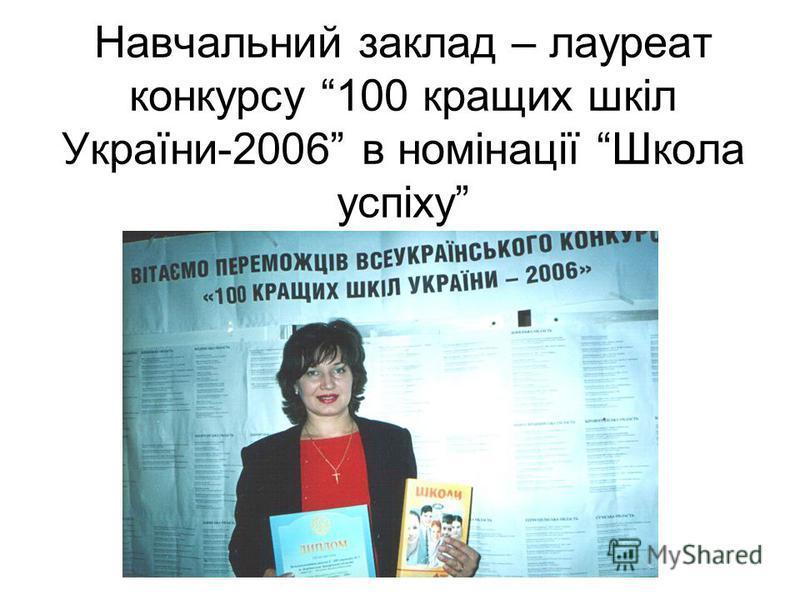 Навчальний заклад – лауреат конкурсу 100 кращих шкіл України-2006 в номінації Школа успіху