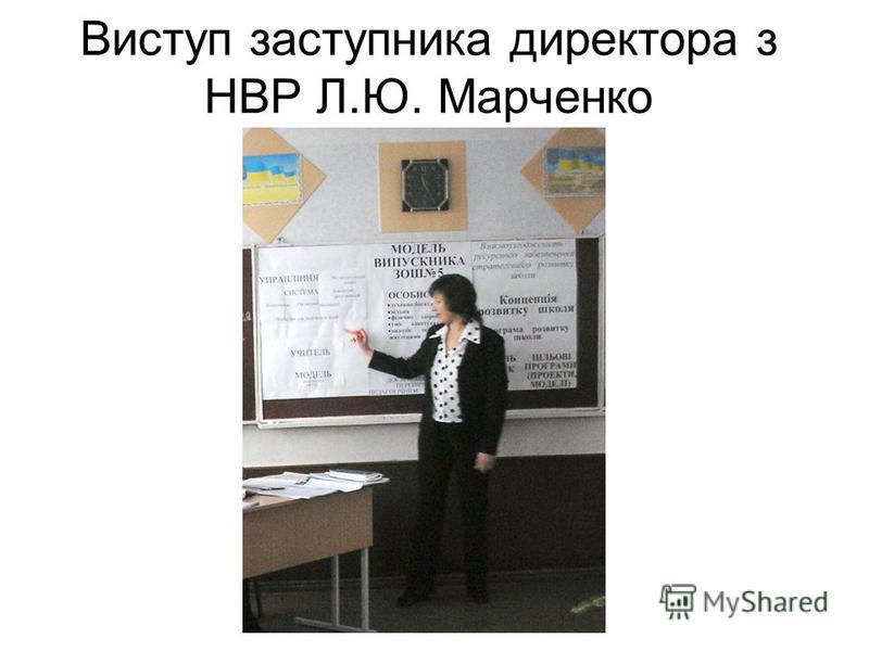 Виступ заступника директора з НВР Л.Ю. Марченко