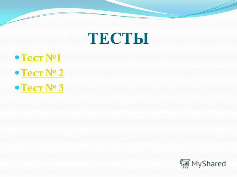 ТЕСТЫ Тест 1 Тест 1 Тест 2 Тест 2 Тест 3 Тест 3