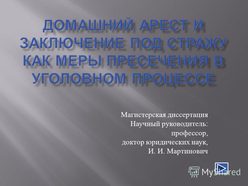 Магистерская диссертация Научный руководитель : профессор, доктор юридических наук, И. И. Мартинович