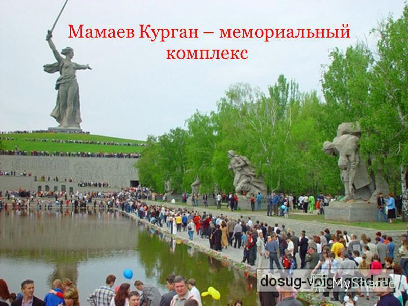 Мамаев Курган – мемориальный комплекс
