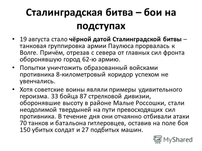 Сталинградская битва – бои на подступах 19 августа стало чёрной датой Сталинградской битвы – танковая группировка армии Паулюса прорвалась к Волге. Причём, отрезав с севера от главных сил фронта оборонявшую город 62-ю армию. Попытки уничтожить образо