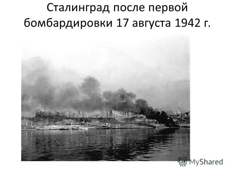 Сталинград после первой бомбардировки 17 августа 1942 г.