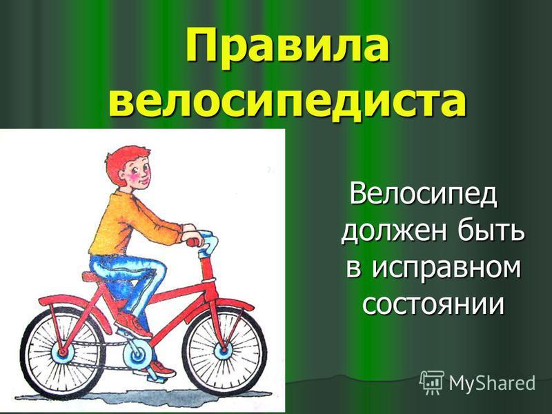 Правила велосипедиста Велосипед должен быть в исправном состоянии