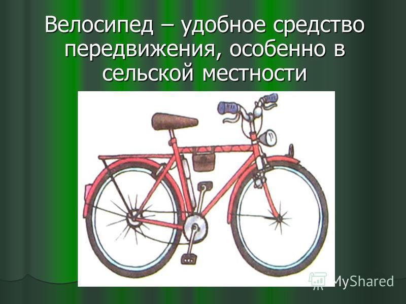 Велосипед – удобное средство передвижения, особенно в сельской местности