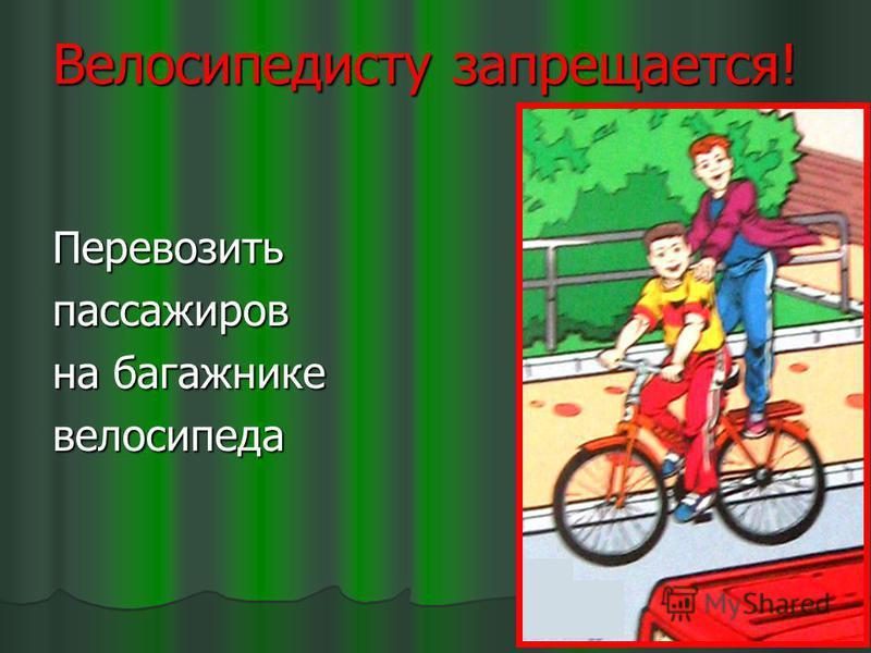 Перевозитьпассажиров на багажнике велосипеда