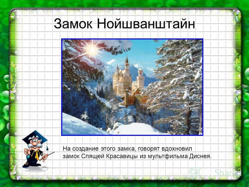 Замок Нойшванштайн На создание этого замка, говорят вдохновил замок Спящей Красавицы из мультфильма Диснея.
