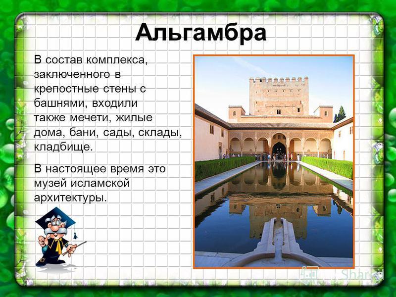 В состав комплекса, заключенного в крепостные стены с башнями, входили также мечети, жилые дома, бани, сады, склады, кладбище. В настоящее время это музей исламской архитектуры.