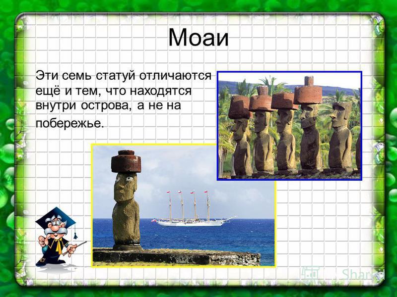 Эти семь статуй отличаются ещё и тем, что находятся внутри острова, а не на побережье. Моаи