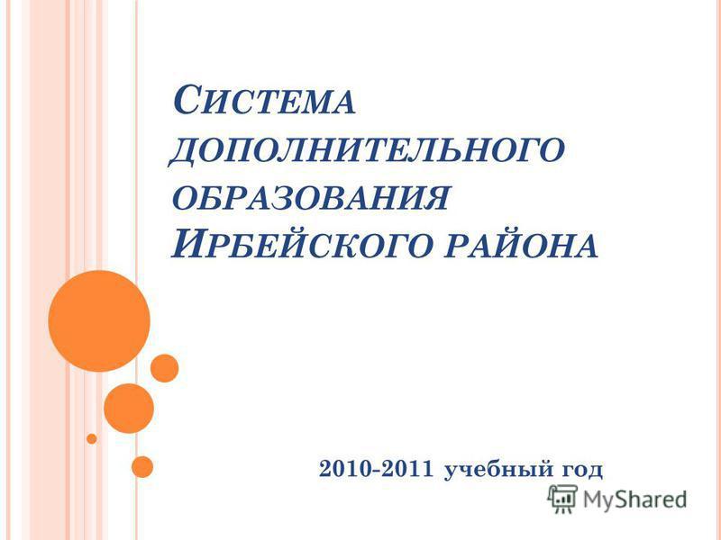 С ИСТЕМА ДОПОЛНИТЕЛЬНОГО ОБРАЗОВАНИЯ И РБЕЙСКОГО РАЙОНА 2010-2011 учебный год