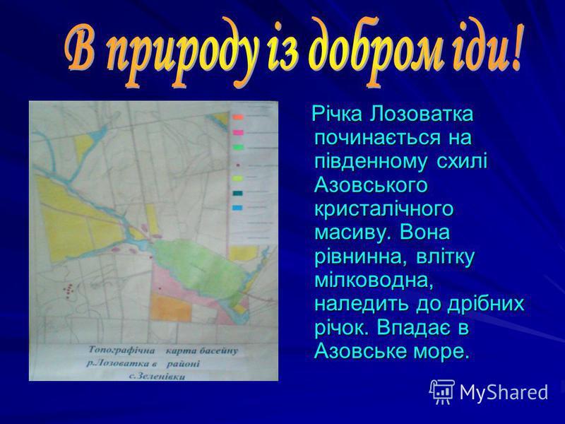 Річка Лозоватка починається на південному схилі Азовського кристалічного масиву. Вона рівнинна, влітку мілководна, наледить до дрібних річок. Впадає в Азовське море. Річка Лозоватка починається на південному схилі Азовського кристалічного масиву. Вон