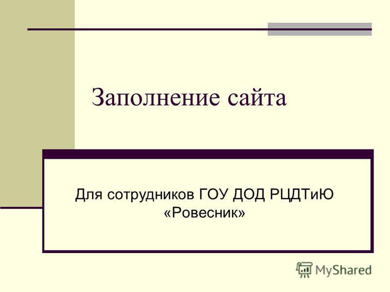 Заполнение сайта Для сотрудников ГОУ ДОД РЦДТиЮ «Ровесник»