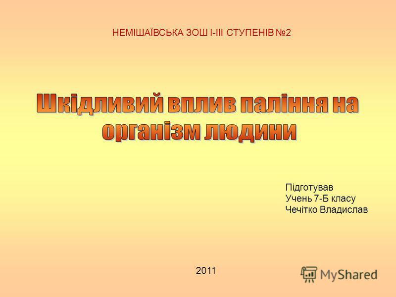 Підготував Учень 7-Б класу Чечітко Владислав НЕМІШАЇВСЬКА ЗОШ І-ІІІ СТУПЕНІВ 2 2011