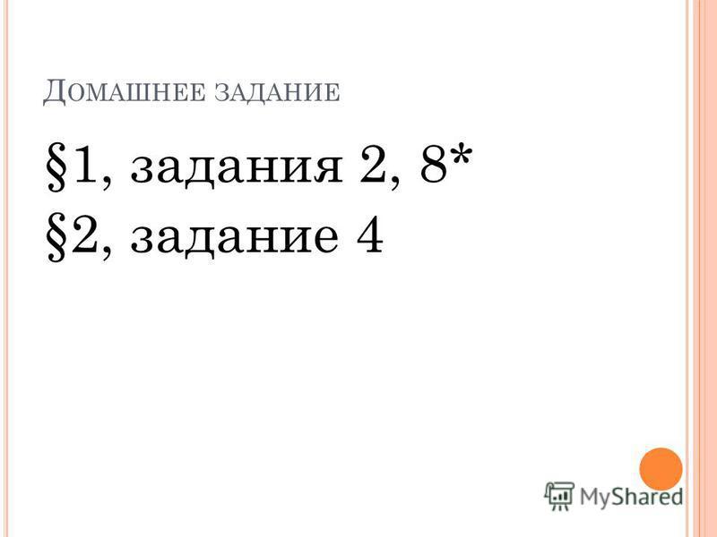 Д ОМАШНЕЕ ЗАДАНИЕ §1, задания 2, 8* §2, задание 4