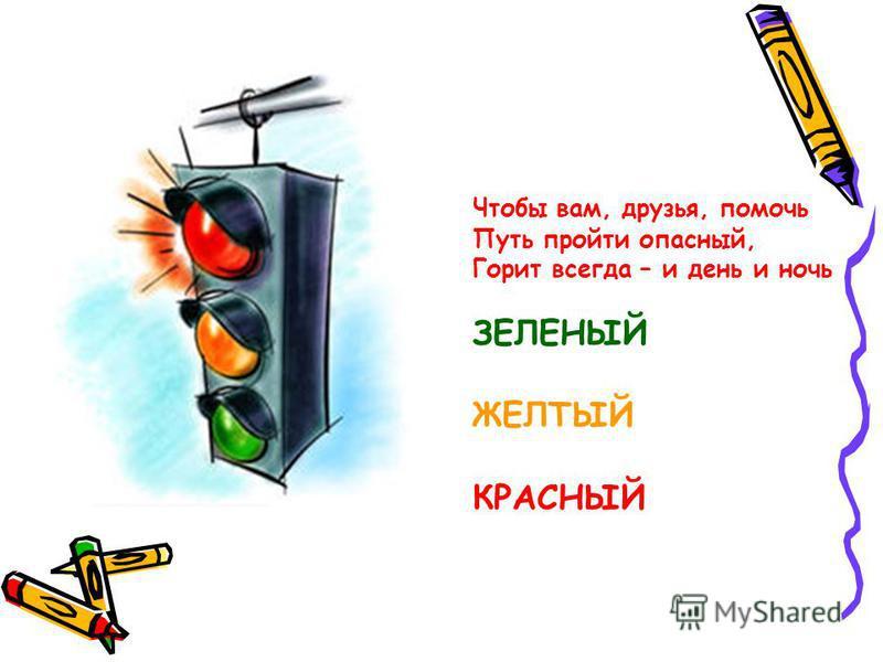 Чтобы вам, друзья, помочь Путь пройти опасный, Горит всегда – и день и ночь ЗЕЛЕНЫЙ ЖЕЛТЫЙ КРАСНЫЙ