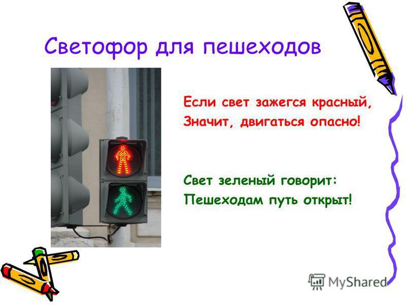 Светофор для пешеходов Если свет зажегся красный, Значит, двигаться опасно! Свет зеленый говорит: Пешеходам путь открыт!