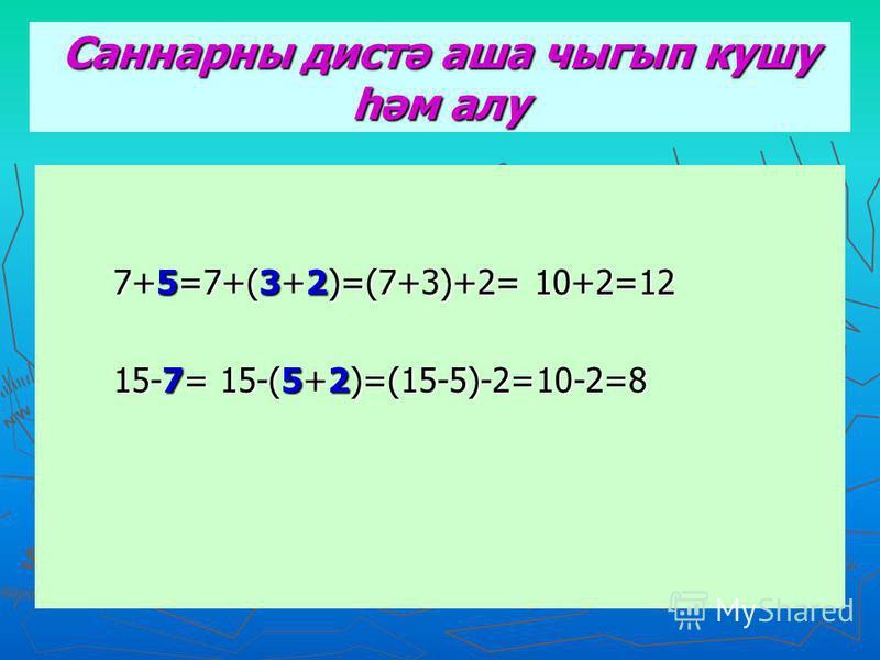 САННАР СОСТАВЫ 2 = 1 + 1 2 = 1 + 1 3 = 1 + 2 = 1 + 1 + 1 3 = 1 + 2 = 1 + 1 + 1 4 = 1 + 3 = 2 + 2 4 = 1 + 3 = 2 + 2 5 = 1 + 4 = 2 + 3 5 = 1 + 4 = 2 + 3 6 = 1 + 5 = 2 + 4 = 3 + 3 6 = 1 + 5 = 2 + 4 = 3 + 3 7 = 1 + 6 = 2 + 5 = 3 + 4 7 = 1 + 6 = 2 + 5 = 3