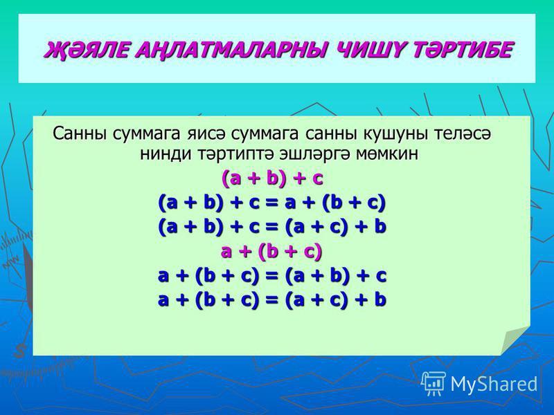 Саннарны дистә аша чыгып кушу һәм алу 7+5=7+(3+2)=(7+3)+2= 10+2=12 7+5=7+(3+2)=(7+3)+2= 10+2=12 15-7= 15-(5+2)=(15-5)-2=10-2=8 15-7= 15-(5+2)=(15-5)-2=10-2=8