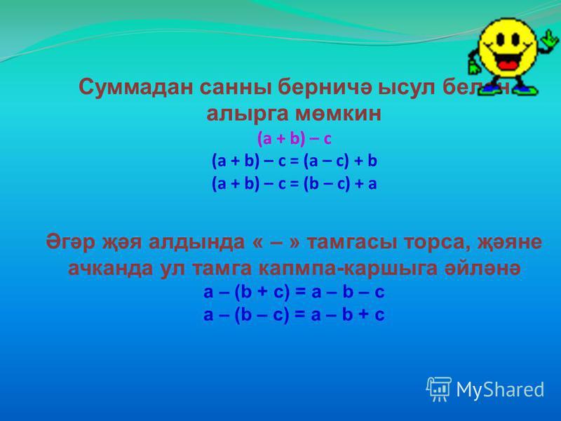 ҖӘЯЛЕ АҢЛАТМАЛАРНЫ ЧИШҮ ТӘРТИБЕ Санны суммага яисә суммага санны кушуны теләсә нинди тәртиптә эшләргә мөмкин Санны суммага яисә суммага санны кушуны теләсә нинди тәртиптә эшләргә мөмкин (а + b) + c (а + b) + c (a + b) + c = a + (b + c) (a + b) + c =