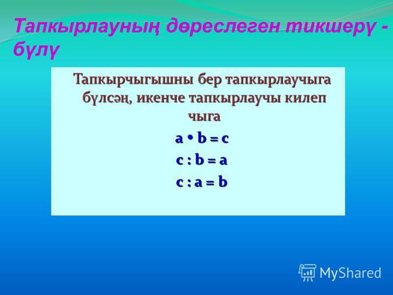 Сумманы санга тапкырлау (a + b) c (a + b) c (a + b) c = a c + b c (a + b) c = a c + b c a (b + c) a (b + c) a (b + c) = a b + a c a (b + c) = a b + a c