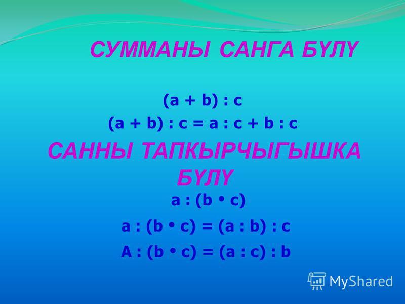 БҮЛҮ 6 : 3 = 2 б ү лен ү че б ү л ү че ө леш б ү лен ү че б ү л ү че ө леш a : b = c Ә г ә р б ү л ү че 1 г ә тигез булса, ө леш б ү лен ү чег ә тигез була а : 1 = а Ә г ә р б ү лен ү че б ү л ү чег ә тигез булса, ө леш 1 г ә тигез була а : а = 1 Б ү