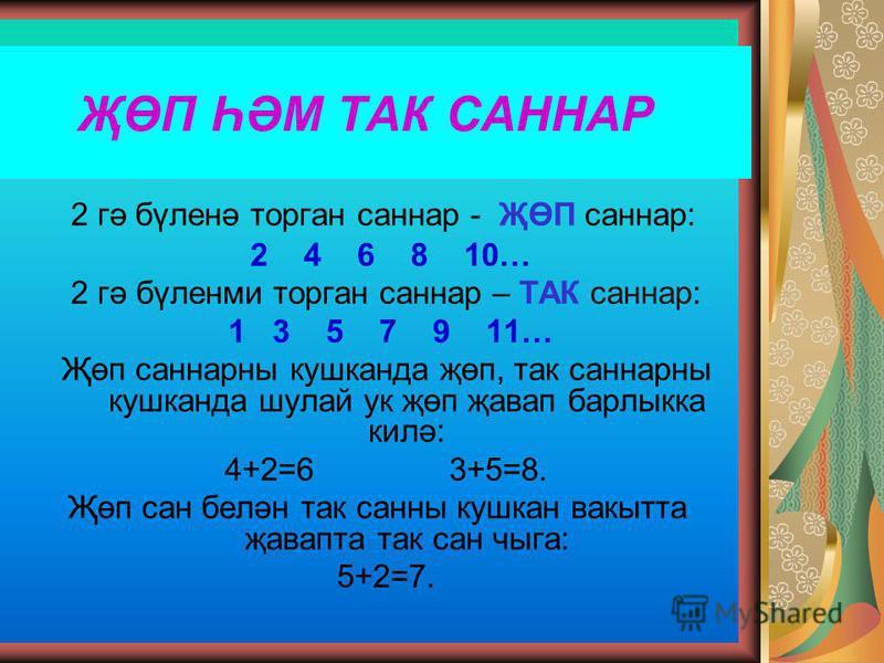 3 > 2 2 < 3 3 = 3 1+2 < < < < 4+3 5+3 > 7 4 < 5 < < < < 7 5 зур 4, ә кечкенә 7