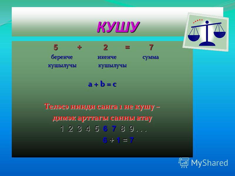 ҖӨП ҺӘМ ТАК САННАР 2 гә бүленә торган саннар - ҖӨП саннар: 2 4 6 8 10… 2 гә бүленми торган саннар – ТАК саннар: 1 3 5 7 9 11… Җөп саннарны кушканда җөп, так саннарны кушканда шулай ук җөп җавап барлыкка килә: 4+2=6 3+5=8. Җөп сан белән так санны кушк