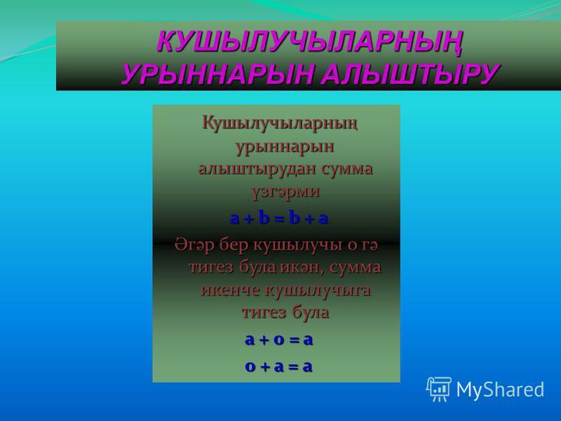 КУШУ 5 + 2 = 7 5 + 2 = 7 беренче икенче сумма беренче икенче сумма кушылучы кушылучы кушылучы кушылучы a + b = c Тел ә с ә нинди санга 1 не кушу – дим ә к арттагы санны атау 1 2 3 4 5 6 7 8 9... 1 2 3 4 5 6 7 8 9... 6 + 1 = 7 6 + 1 = 7